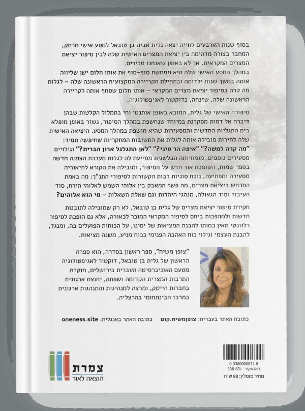 תופן משיחה - כריכה אחורית של הספר - גלית אביה בן טובאל
